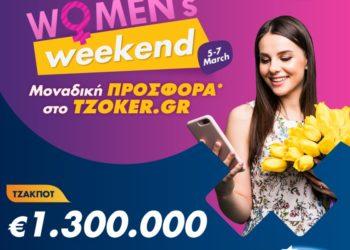 (Φωτ.: opap.gr)