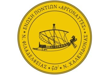 logo argonafton filadelfeias xalkidonas