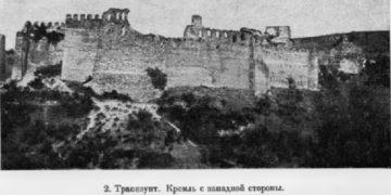 Η δυτική πλευρά της ακρόπολης της Τραπεζούντας (φωτ.: Από το βιβλίο του Φ. Ουσπένσκι)
