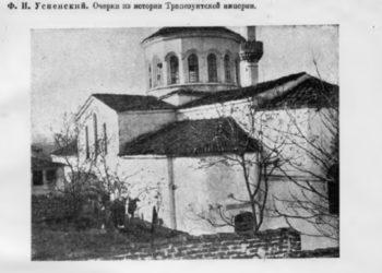Η ανατολική πλευρά της εκκλησίας του Αγίου Ευγενίου στην Τραπεζούντα (φωτ.: Από το βιβλίο του Φ. Ουσπένσκι)