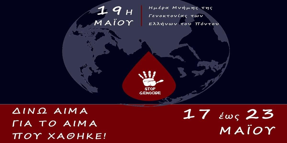 (Φωτ.: Σύλλογος Ποντίων Φοιτητών και Σπουδαστών Θεσσαλονίκης)