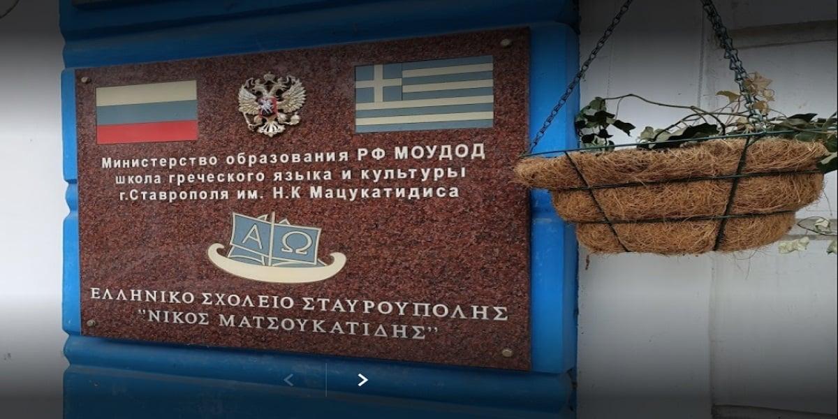 Ελληνικό σχολείο της Σταυρούπολης (πηγή: google.com/maps)