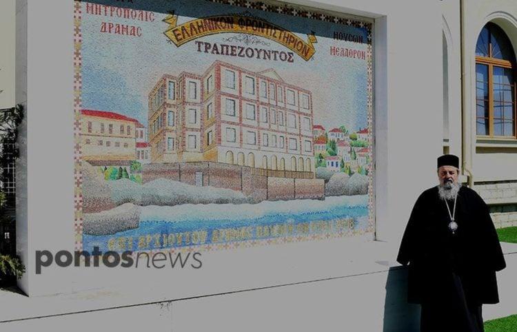 Ο Μητροπολίτης Δράμας έξω από το «Φροντιστήριο Τραπεζούντας», το πνευματικό κέντρο της Μητρόπολης (φωτ.: Φίλιππος Φασούλας)