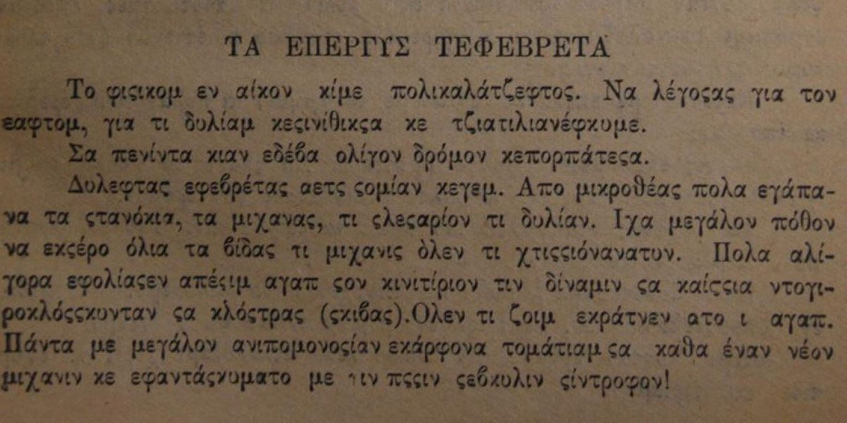 Απόσπασμα από το «Το κομυνιςτονος τα ιμερας» (Ροςτοβ-Δον: Κομυνιςτις, 1932)