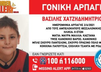 Aber Alert Vasilis Hatzidimitriou