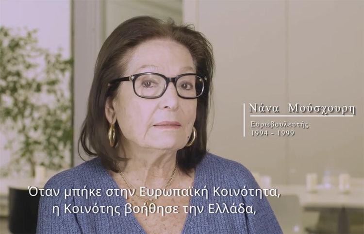 (Πηγή: YouTube / Γραφείο του Ευρωπαϊκού Κοινοβουλίου)