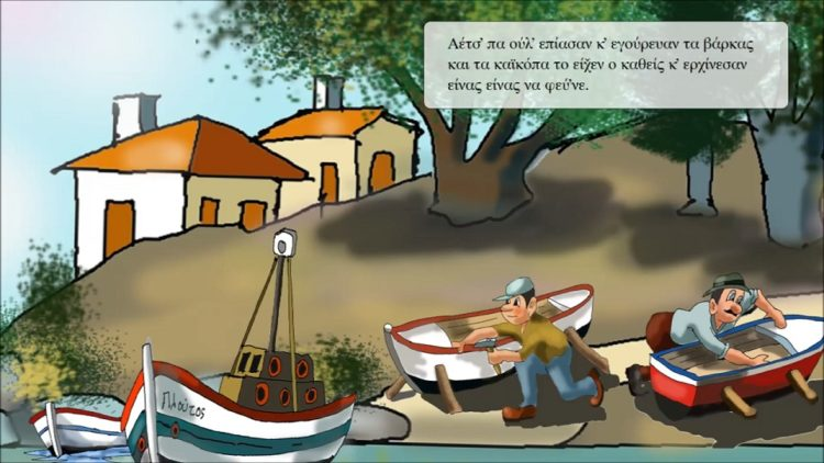 Εικόνα από το παραμύθι-κόμικ του Γεώργιου Κωνσταντινίδη (πηγή: YouTube)