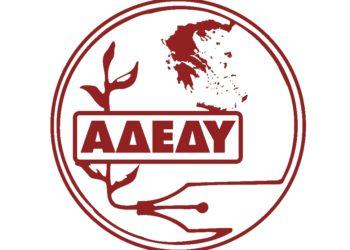 (Φωτ.: facebook.com/adedy.gr)