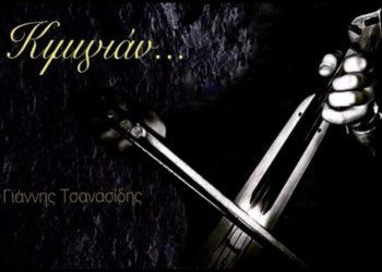 (Φωτ.:  Giannis Tsanasidis/ YouTube)