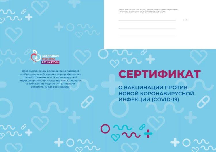 Έτσι είναι το αυθεντικό πιστοποιητικό εμβολιασμού στη Ρωσία (φωτ.: Γρ. Δημάρχου Μόσχας/ mos.ru)