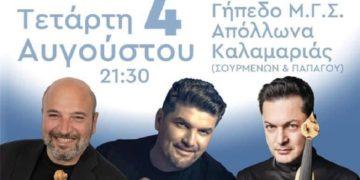 Zoidakis Kapsalis Tsahouridis