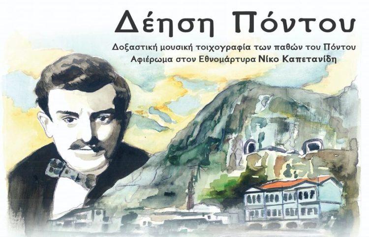 Afisa Georgiadis2