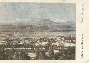 Ταχυδρομικό δελτάριο του 19ου αιώνα με το όρος Ελμπρούς (πηγή: wikipedia)