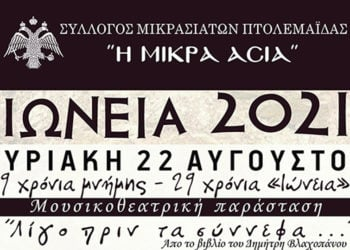 ioneia 2021