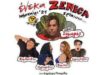 Afisa Zeneca Nikaia 1