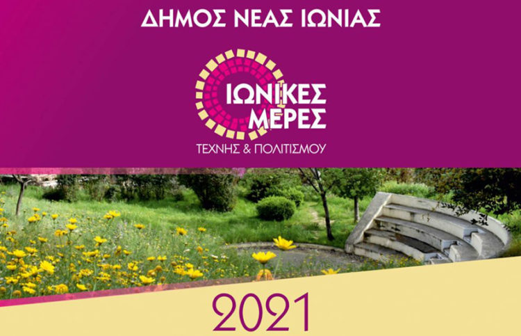IonikesMeres 2021