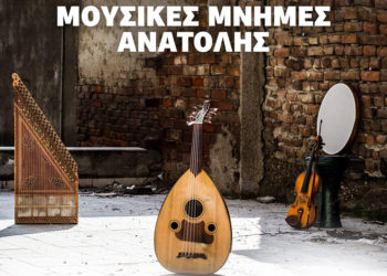 Moysikes mnimes anatolis