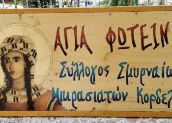 (Φωτ.: facebook.com/Σύλλογος Σμυρναίων Μικρασιατών Ελευθερίου Κορδελιού «Η Αγία Φωτεινή»)