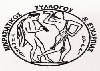 """(Φωτ.:Μικρασιατικός Σύλλογος Ν.Ευκαρπίας) """"Ουσάκ"""""""
