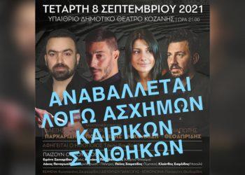 afisa synavlias Kozanis