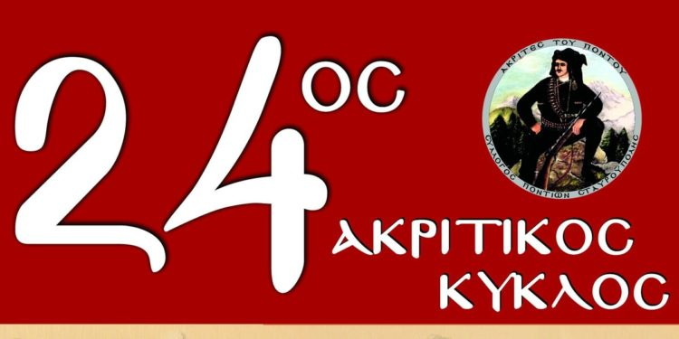 (Φωτ.: Ακρίτες του Πόντου Σταυρούπολης)