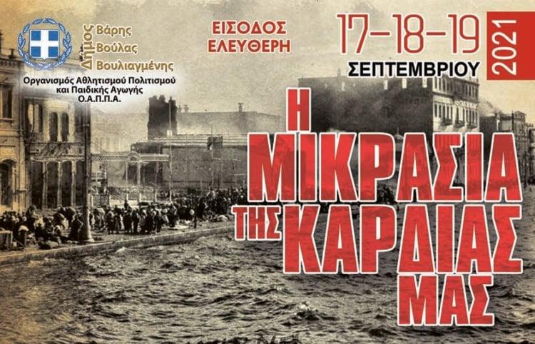 festival mikrasia