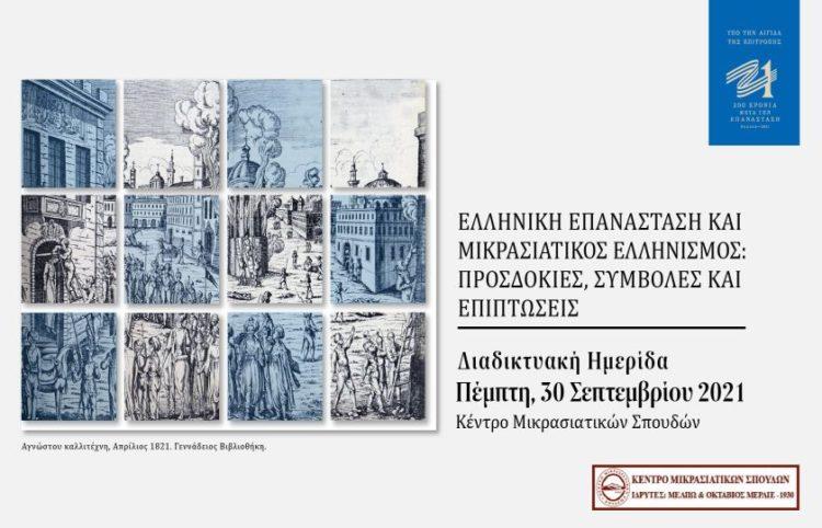 (Φωτ.: kms.org.gr)