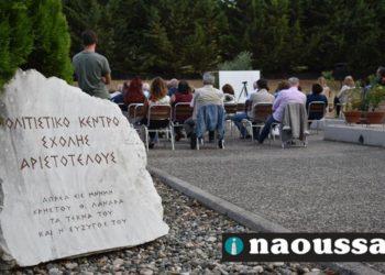 (Φωτ.: inaoussa.gr)
