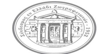 (Φωτ.: sez.gr)