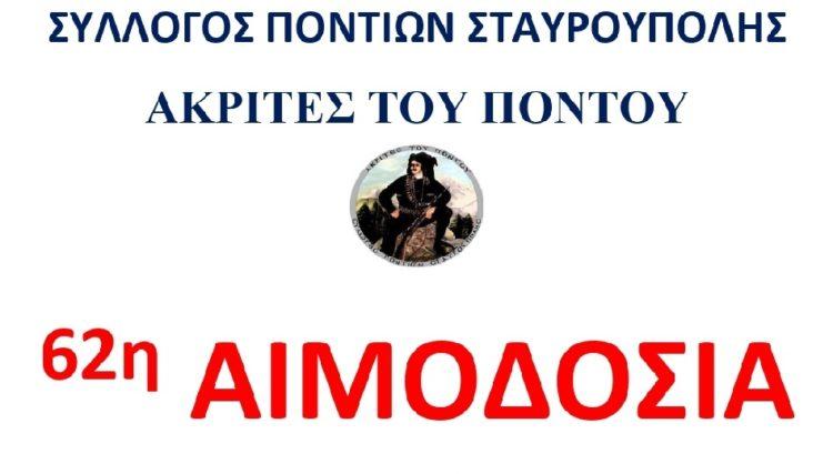 AKRITES TOY PONTOY STAVROUPOLIS