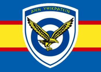 Η σημαία του ΓΕΑ