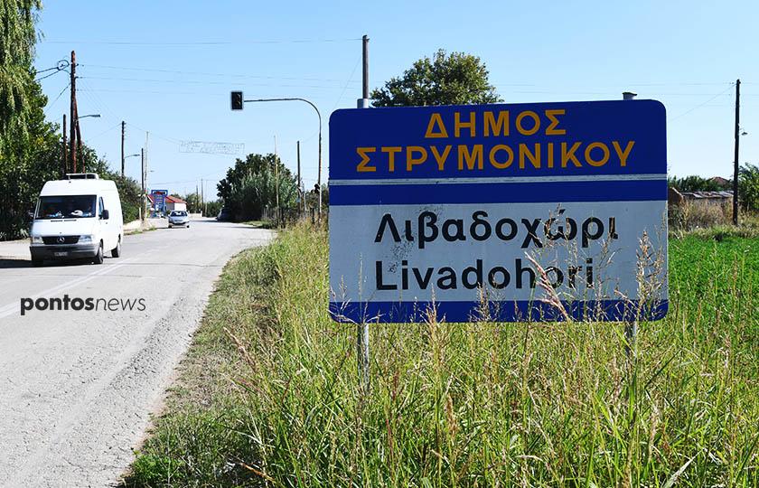 Livadochori Serron