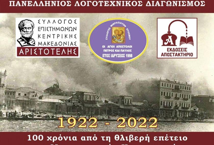 Η αφίσα του λογοτεχνικού διαγωνισμού