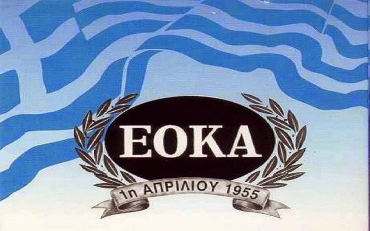 (Φωτ.: facebook/ Σύνδεσμοι-Αγωνιστών-ΕΟΚΑ-1955-1959)