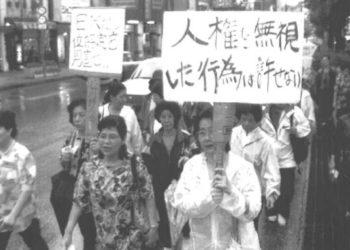 Από τις διαμαρτυρίες κατά των Αμερικανών στρατιωτών στην Οκινάουα, το 1995 (φωτ.: uchinanchu.org)