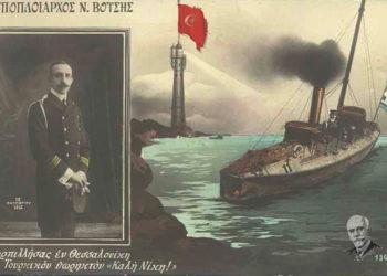 Καρτ ποστάλ με την ανατίναξη του «Φετχί Μπουλέντ» (πηγή: Εθνικό Ίδρυμα Ερευνών και Μελετών «Ελευθέριος Κ. Βενιζέλος»)